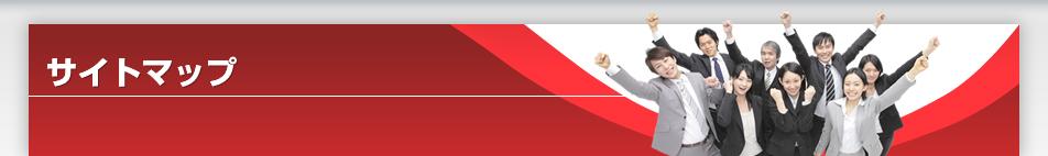 株式会社コムズリサーチアンドディベロップメント サイトマップ